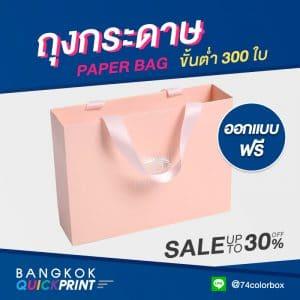 ผลิตถุงกระดาษใส่สินค้า