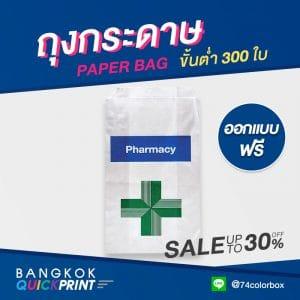 รับผลิตถุงกระดาษซองยา