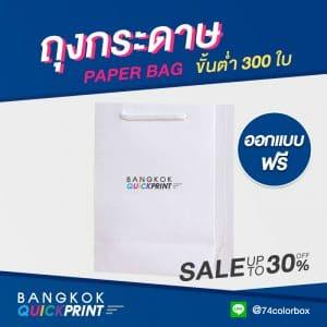 ถุงกระดาษ Eco