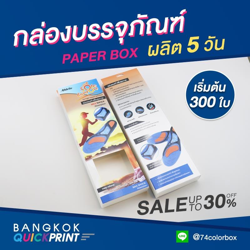รับออกแบบกล่องบรรจุภัณฑ์ 09