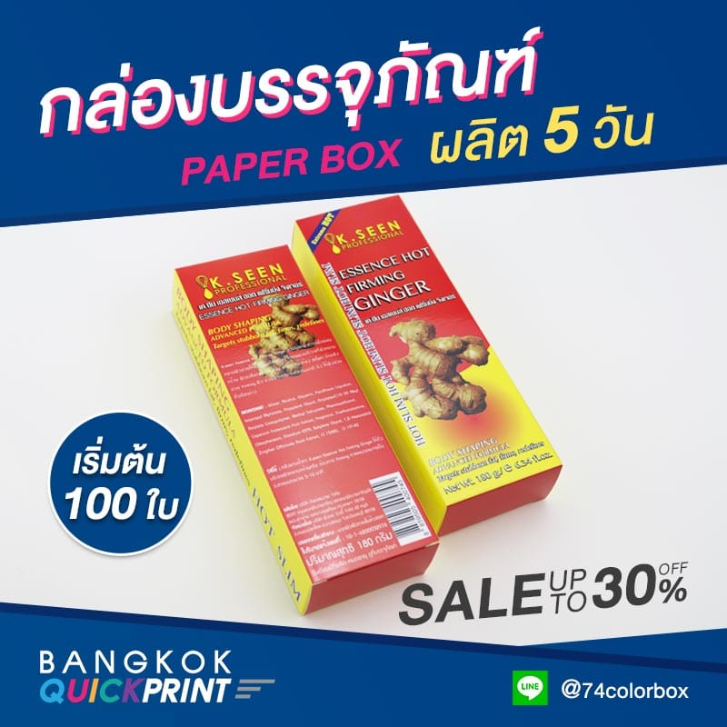 ออกแบบกล่องอาหารเสริม 02