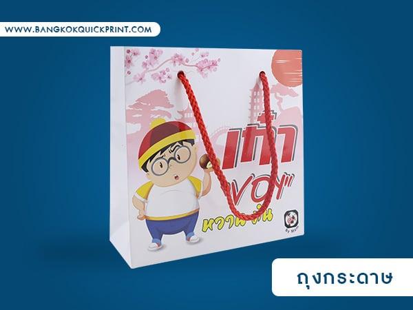 เริ่มต้นใหม่กับถุงกระดาษเพื่อลดการใช้ถุงพลาสติก Paper bag Thailand