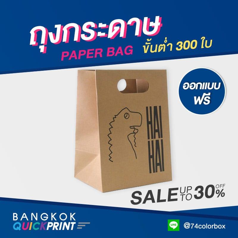 ผลิตถุงกระดาษคราฟท์น้ำตาล 01