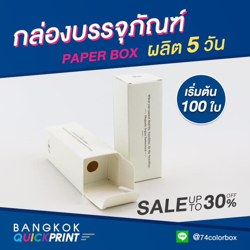 ออกแบบกล่องลิปสติก 04