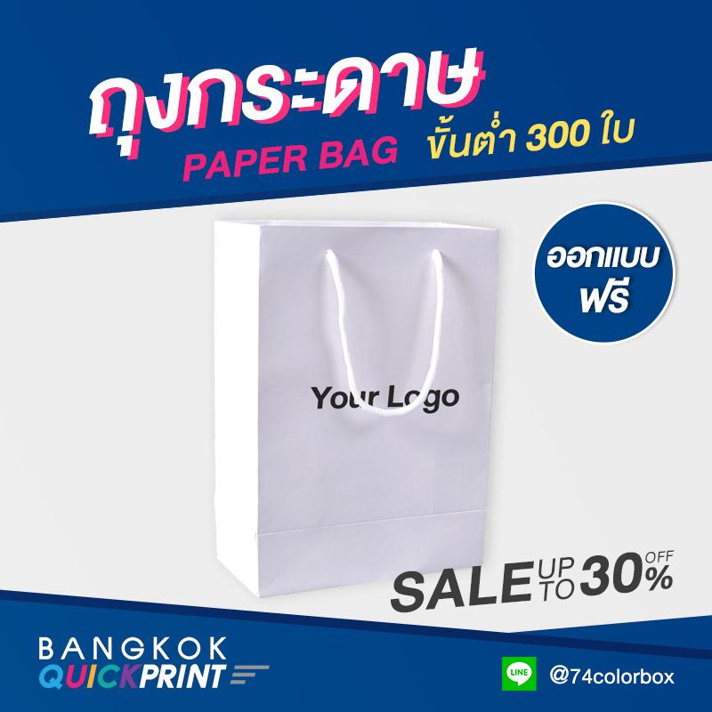 โรงพิมพ์ถุงกระดาษ 09