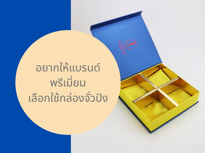 กล่องจั่วปังใส่อะไรสินค้าก็ดูพรีเมี่ยม