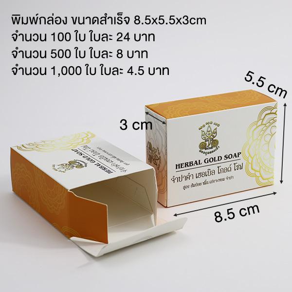กล่องสบู่ขนาดสำเร็จ 8.5x5.5x3cm