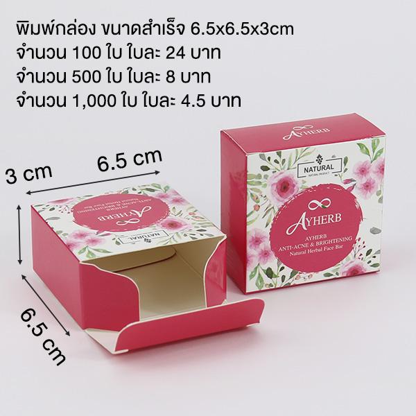 กล่องสบู่ขนาดสำเร็จ 6.5x6.5x3cm
