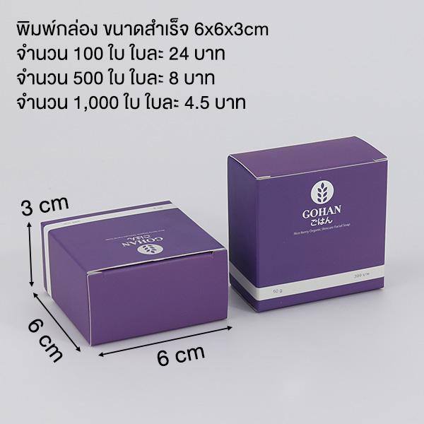 กล่องสบู่ขนาดสำเร็จ 6x6x3cm