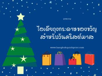 ไอเดียถุงกระดาษของขวัญสำหรับวันคริสต์มาส