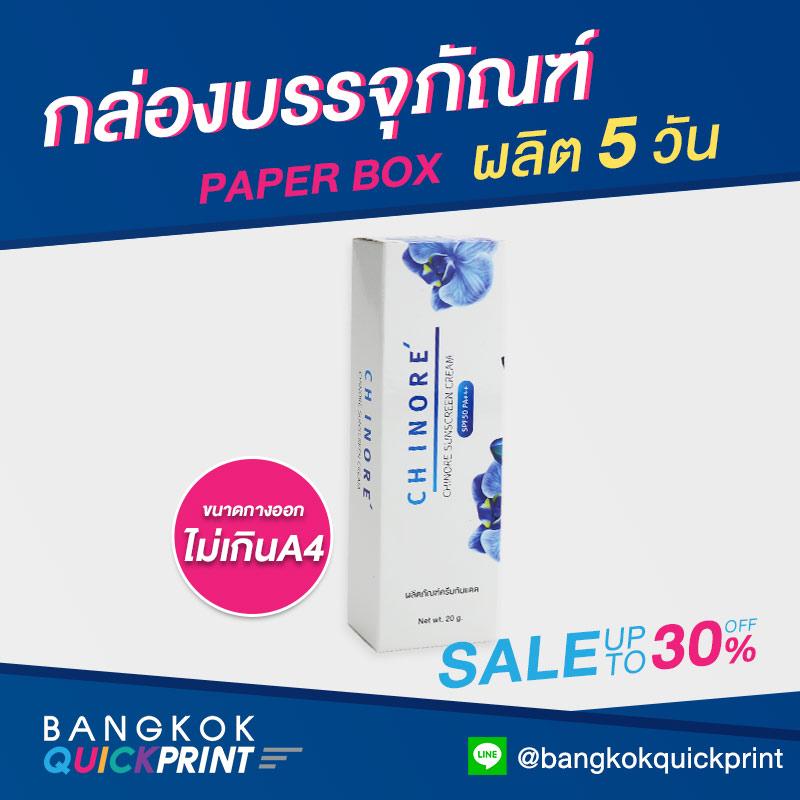 Sunscreen SPF50 box