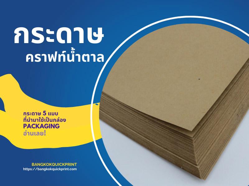 กระดาษ คราฟท์ นำมาใช้เป็นกล่องPackaging
