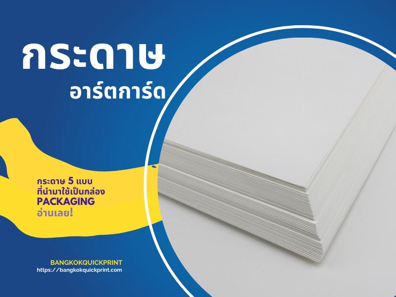 กระดาษ อาร์ตการ์ด นำมาใช้เป็นกล่องPackaging