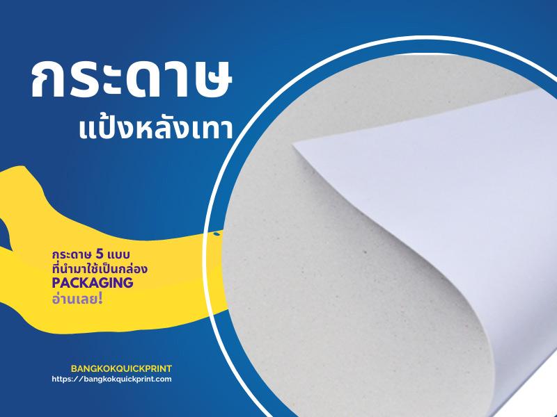 กระดาษ แป้งหลังเทา นำมาใช้เป็นกล่องPackaging