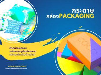 กระดาษ 5 แบบที่นำมาใช้เป็นกล่องPackaging มีอะไรบ้าง และเหมาะกับการนำไปใช้บรรจุสินค้าประเภทไหน